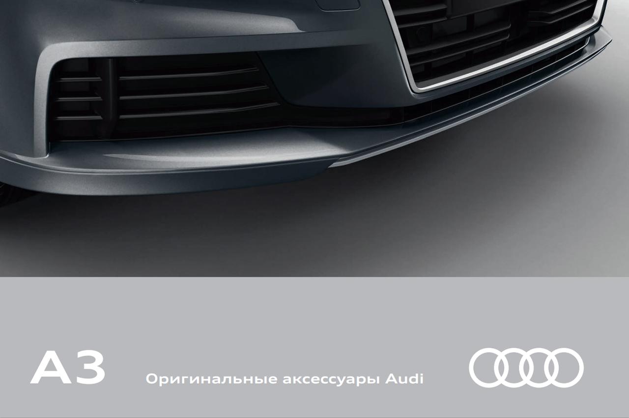 Audi_A3_8V_rus_accessories_06.2016.jpg