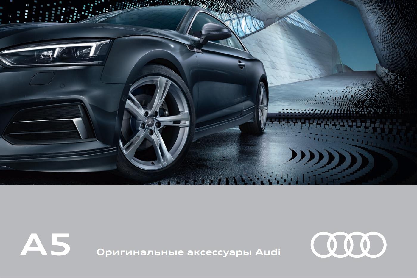 Audi_a5_f5_rus_accessories_09.2016.jpg