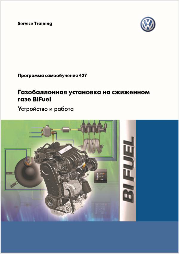 Программа самообучения 427 - превью.jpg
