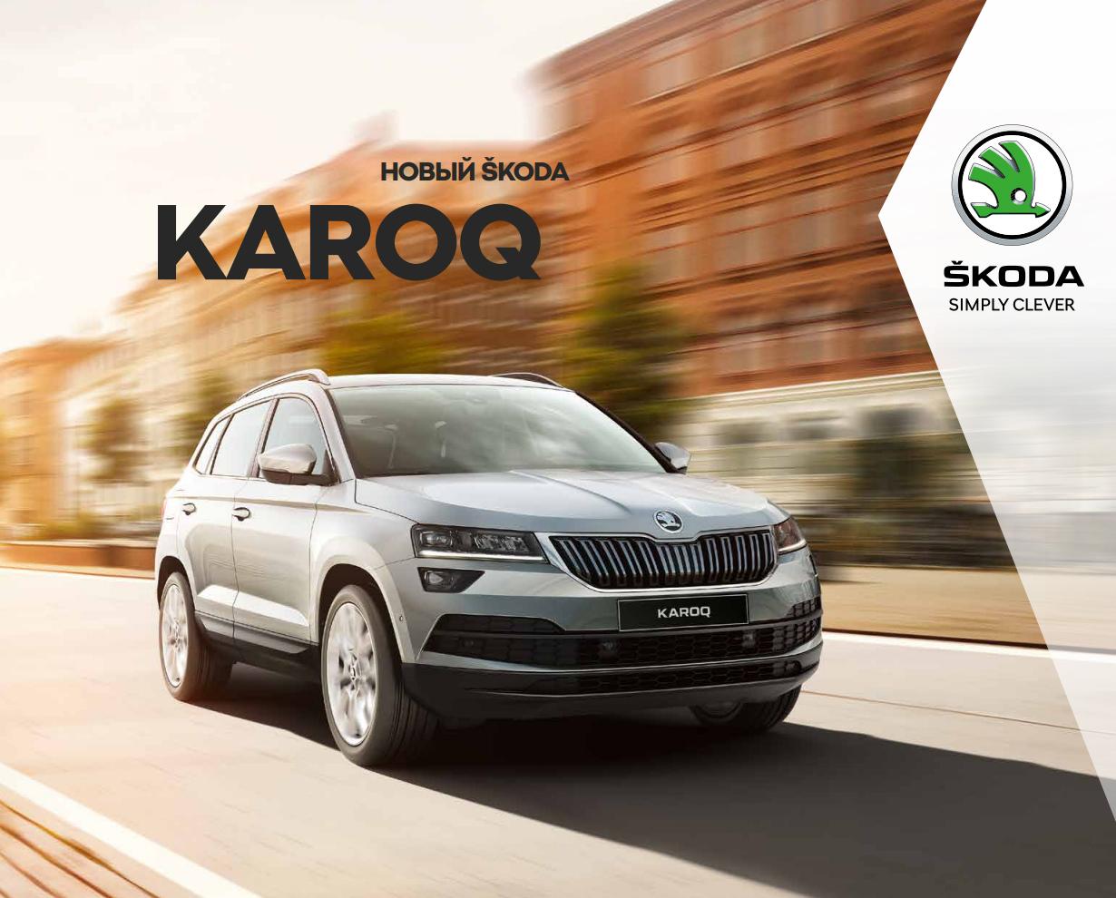 [RU]_Skoda_Karoq_brochure_2019.jpg