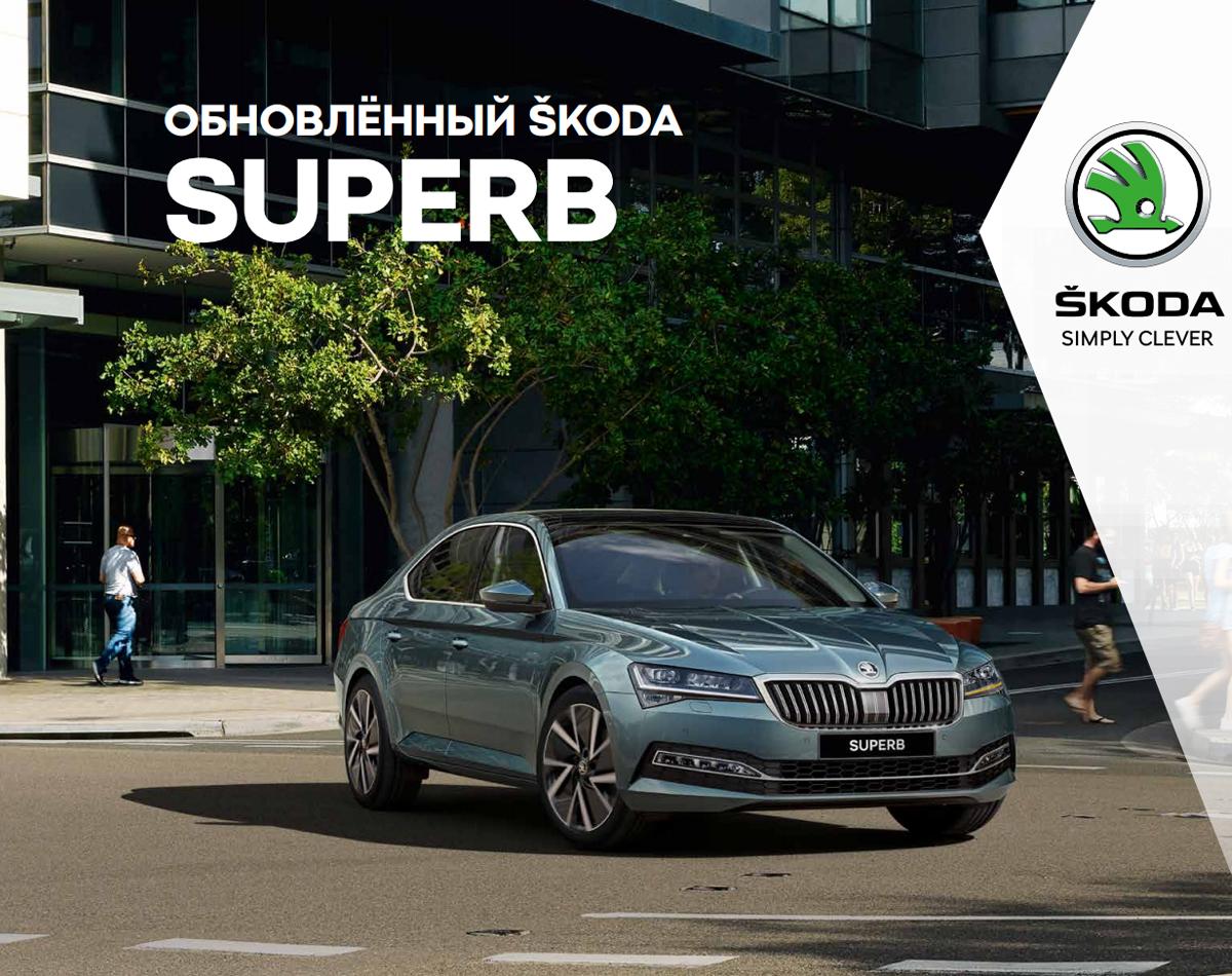 [RU]_Skoda_Superb_3V_FL_brochure_2019.jpg