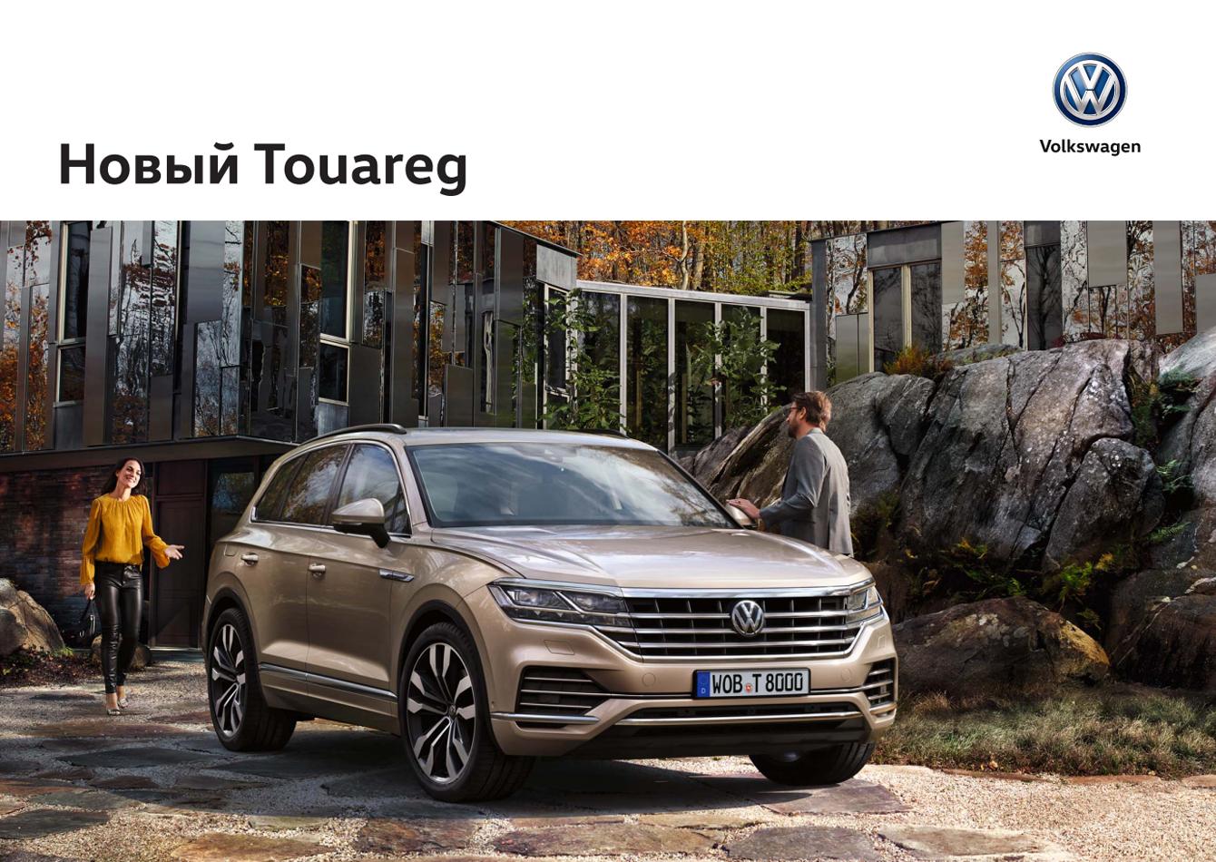 [RU]_VW_Touareg_CR_brochure_2018.jpg
