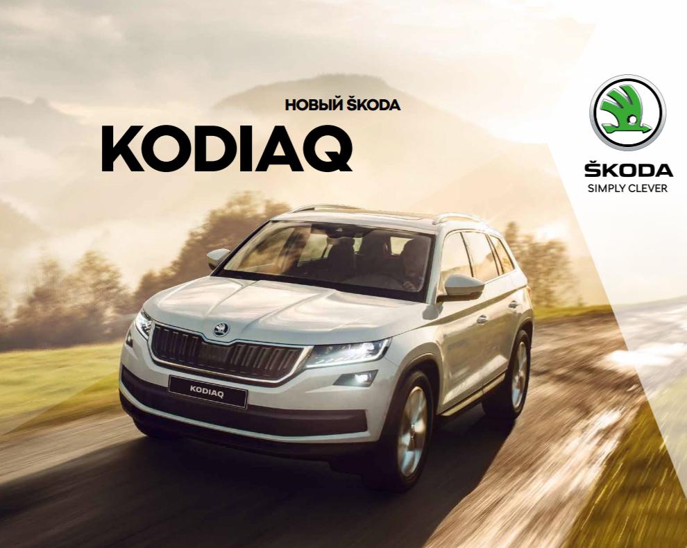 skoda_kodiaq_brochure_preview.jpg