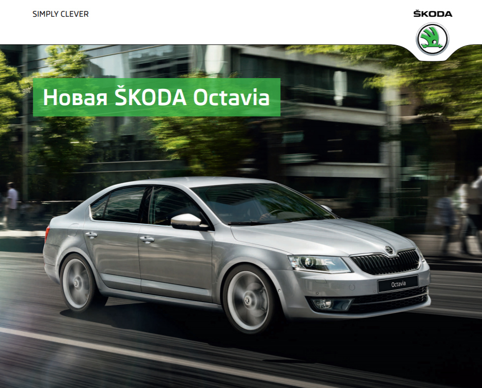 skoda_octavia_a7_brochure_preview.jpg