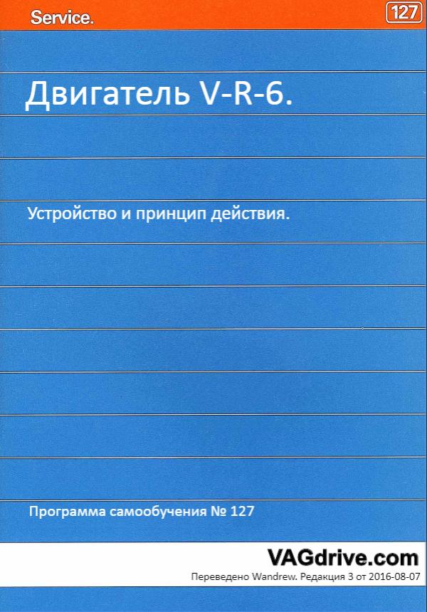 SSP-VW127.jpg