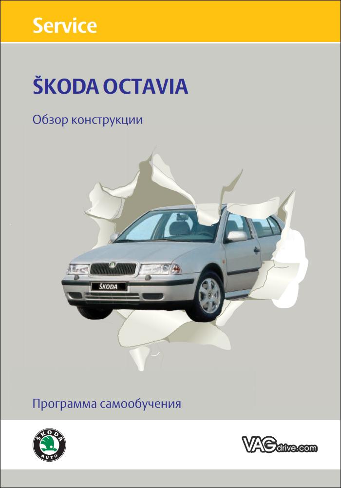 SSP015_Skoda_Octavia_1U_introduction.jpg
