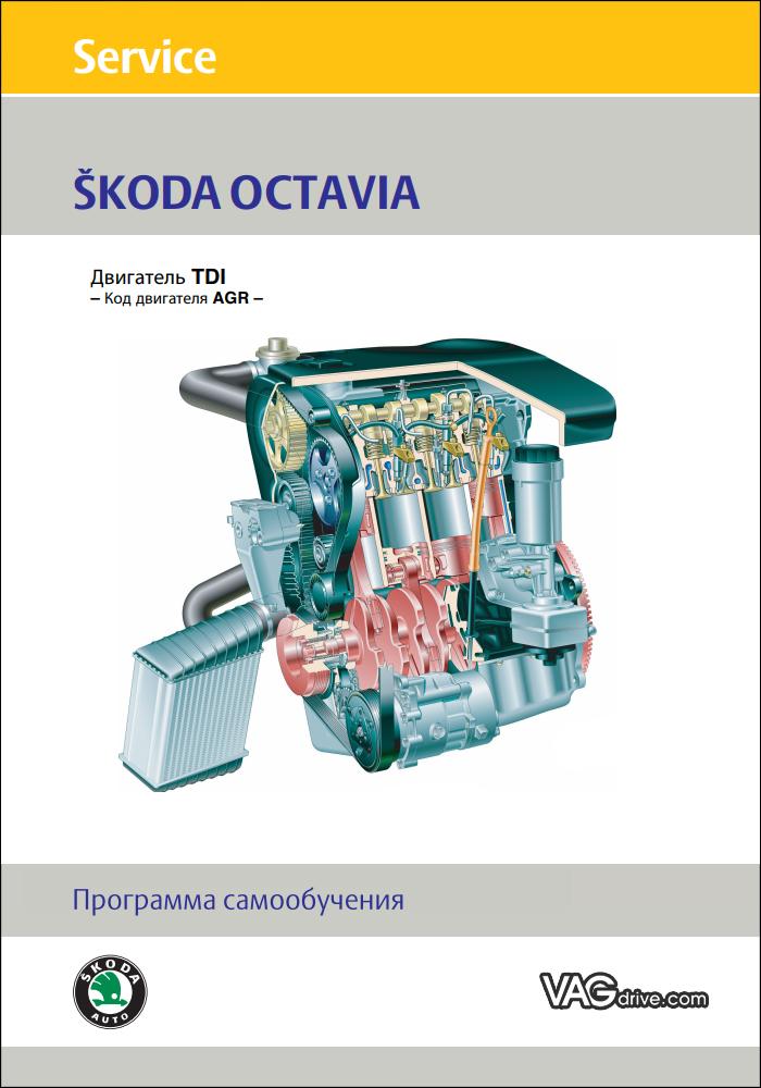 SSP016_Skoda_1,9TDI_AGR_EA188.jpg