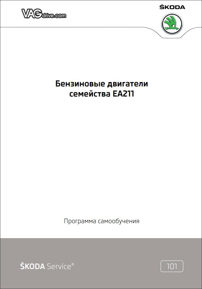 SSP101_Skoda_EA211.jpg