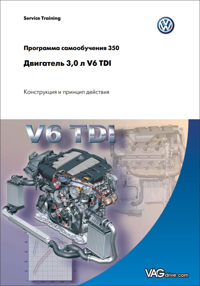 SSP350_VW_3.0_V6_TDI_EA897.jpg