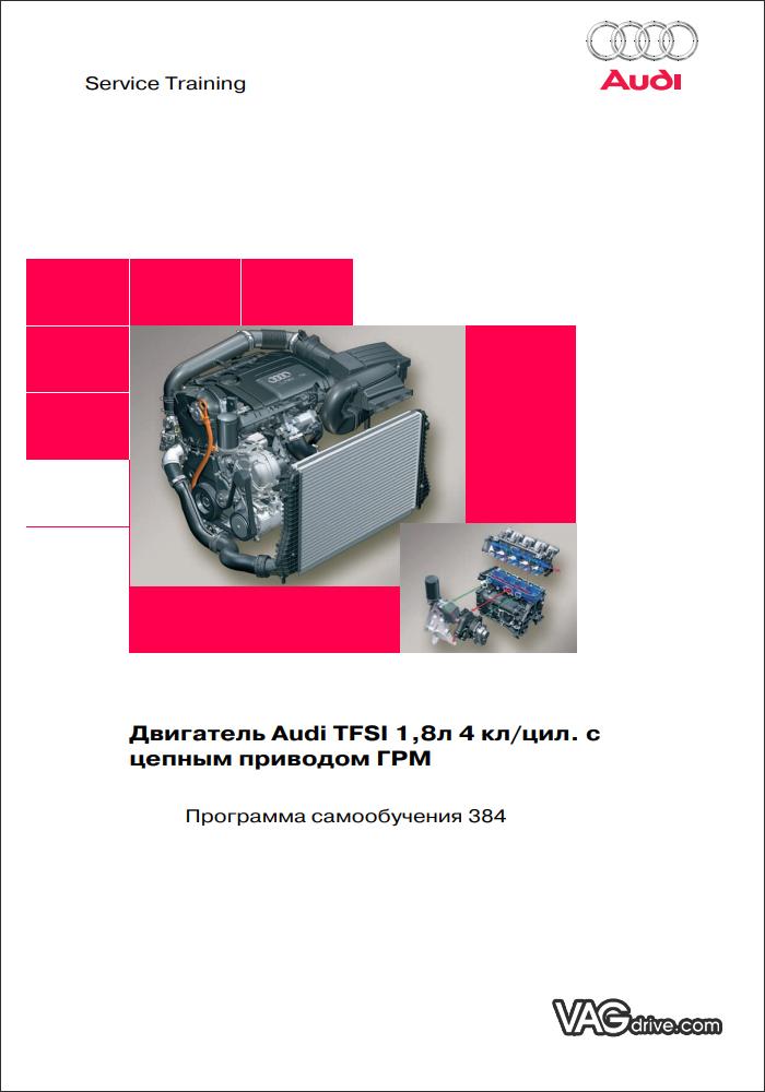 SSP384_Audi_1.8_TSI_EA888_gen0.jpg