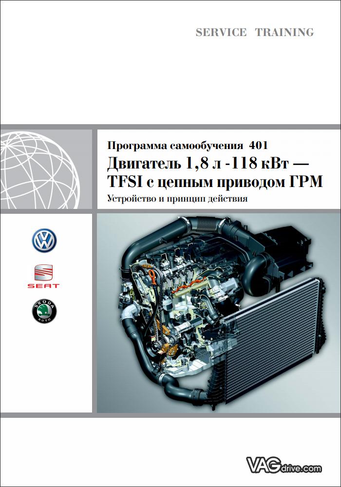 SSP401_VW_1.8_TSI_EA888_gen0_gen1.jpg