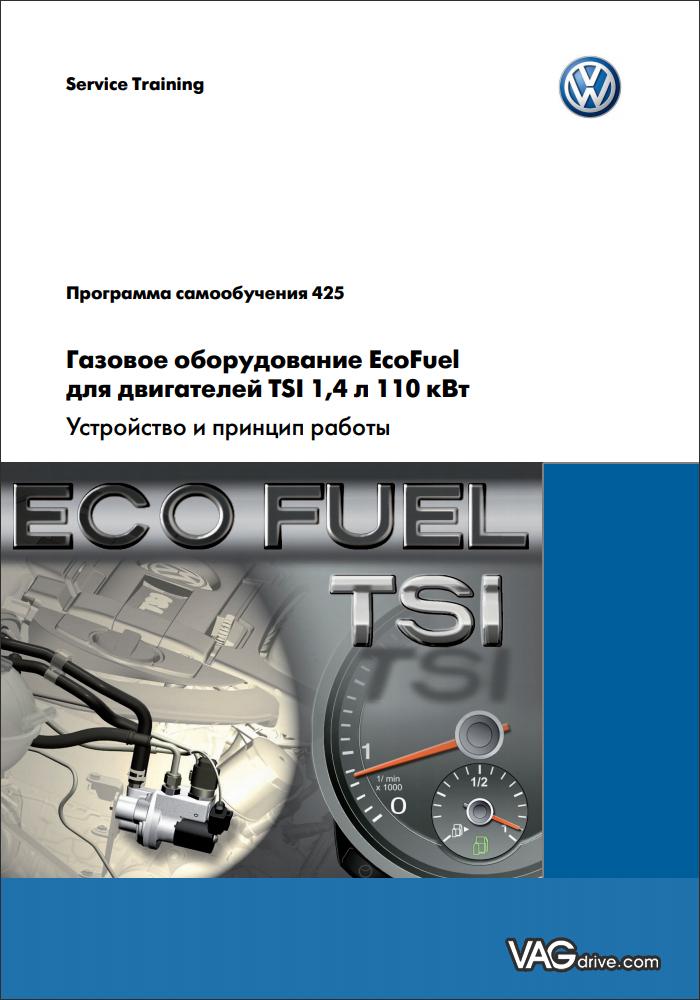 SSP425_VW_1.4_TSI_ecofuel_CDGA_EA111.jpg