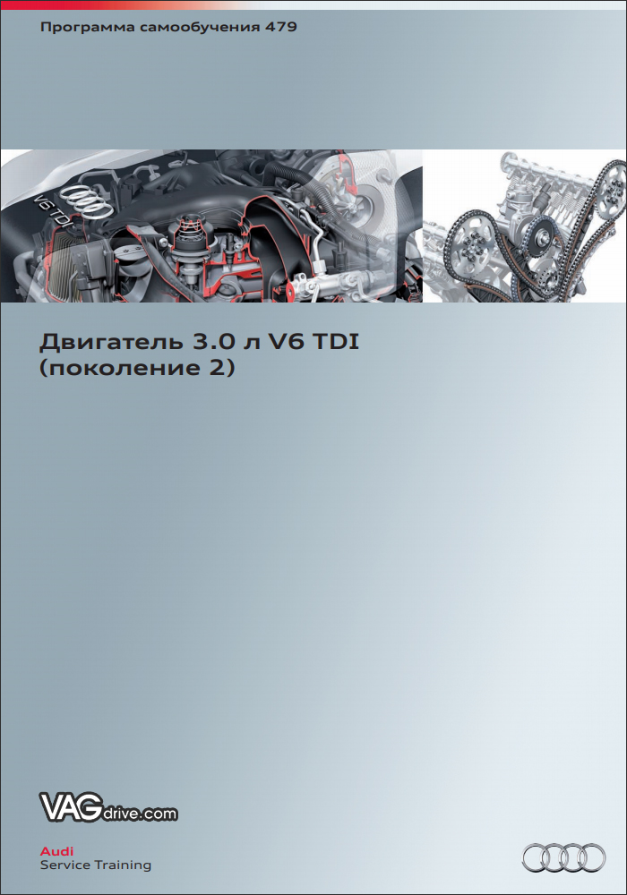 SSP479_Audi_3.0_V6_TDI_EA897.jpg