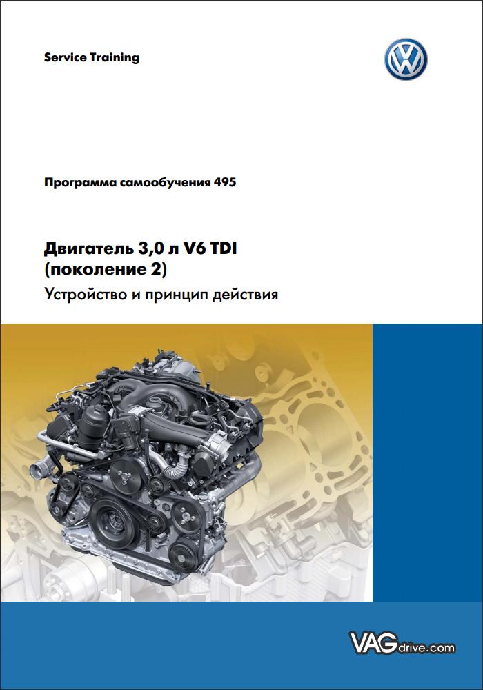 SSP495_VW_3.0_V6_TSI_EA839.jpg