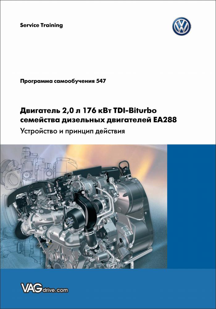 SSP547_VW_2,0_TDI-Biturbo_EA288.jpg