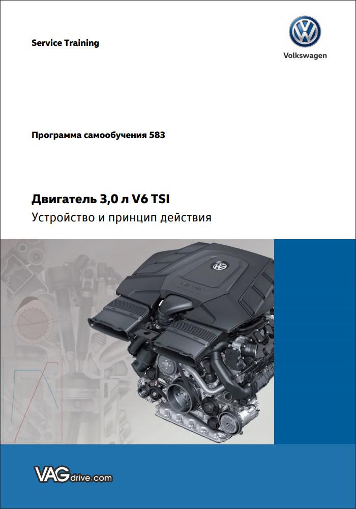 SSP583_VW_3.0_V6_TSI_EA839.jpg