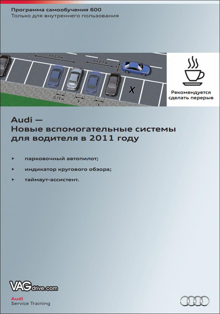 SSP600_Audi_driver_assists_2011.jpg