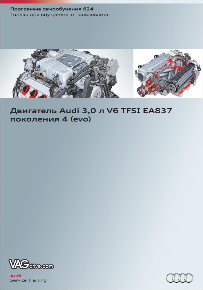 SSP624_Audi_3.0_V6_TFSI_EA837_gen4.jpg