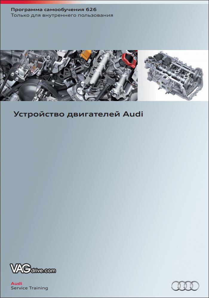 SSP626_Audi_engines_2014.jpg