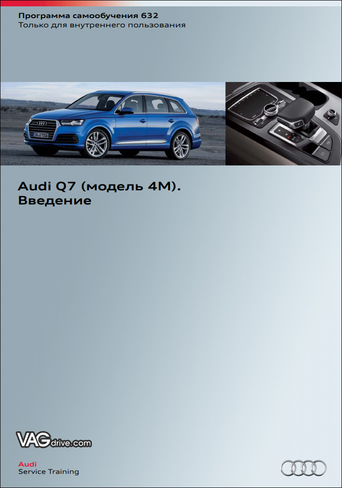 SSP632_Audi_Q7_4M_Introduction.jpg