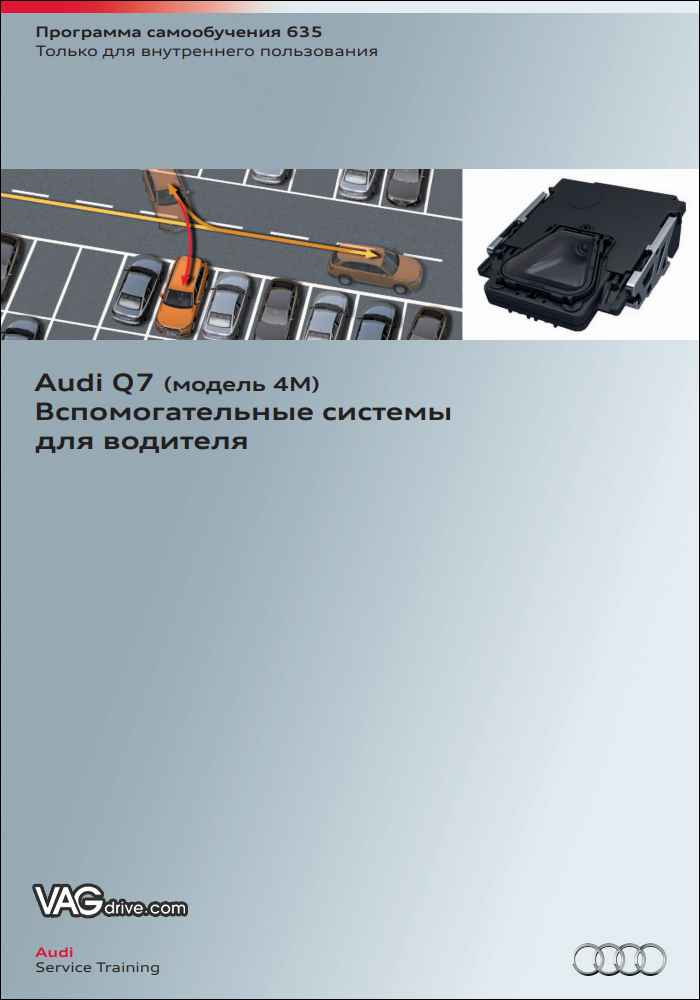 SSP635_Audi_Q7_4M_Assists.jpg