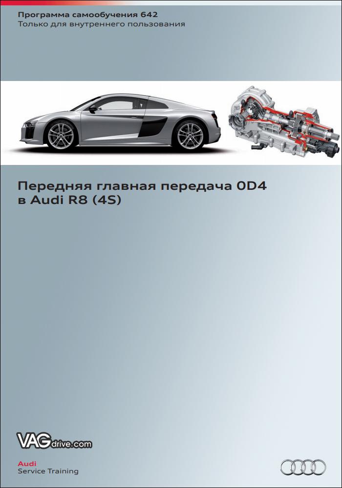 SSP642_Audi_R8_4S_running_gear_0D4.jpg