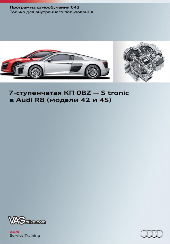 SSP643_Audi_R8_42_4S_gearbox_0BZ.jpg