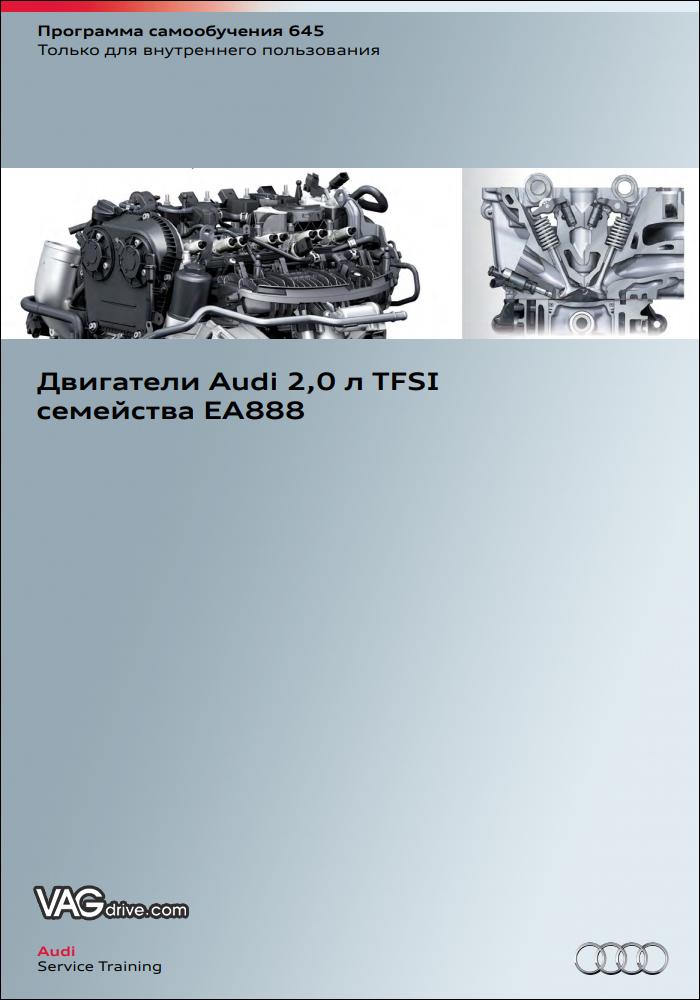 SSP645_Audi_2.0_TFSI_EA888gen3B.jpg