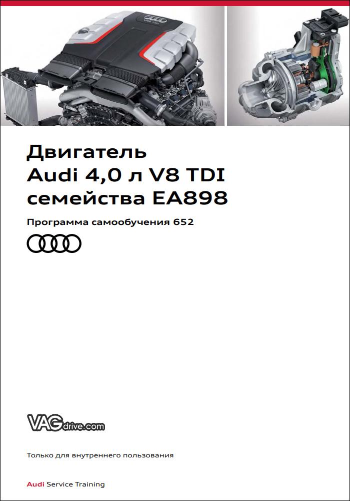 SSP652_Audi_4.0_V8_TDI_EA898.jpg