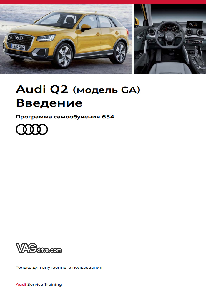 SSP654_Audi_Q2_GA_Introduction.jpg