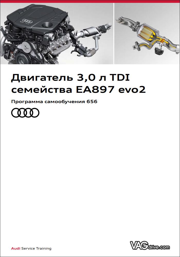 SSP656_Audi_3.0_V6_TDI_EA897evo2.jpg