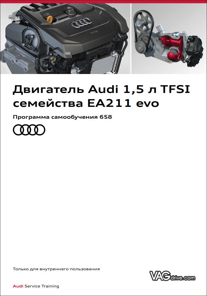 SSP658_Audi_1.5_TFSI_EA211evo.jpg