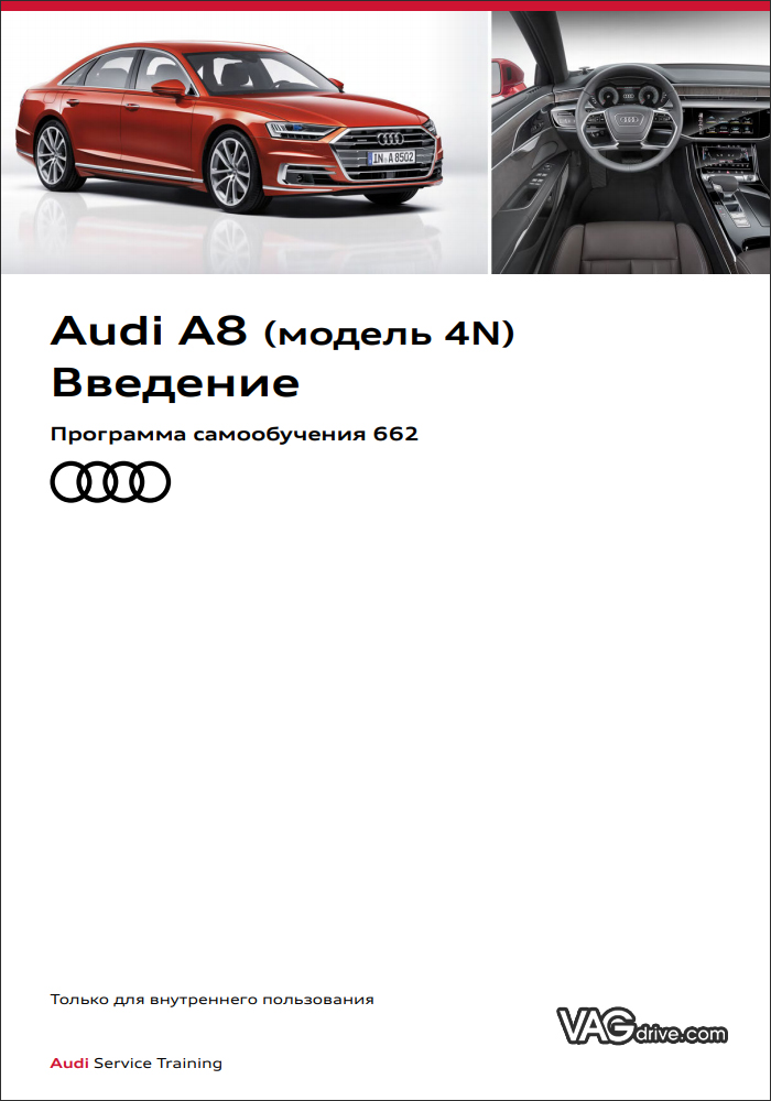 SSP662_Audi_A8_4N_Introduction.jpg