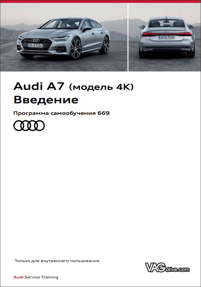 SSP669_Audi_A7_4K_Introduction.jpg