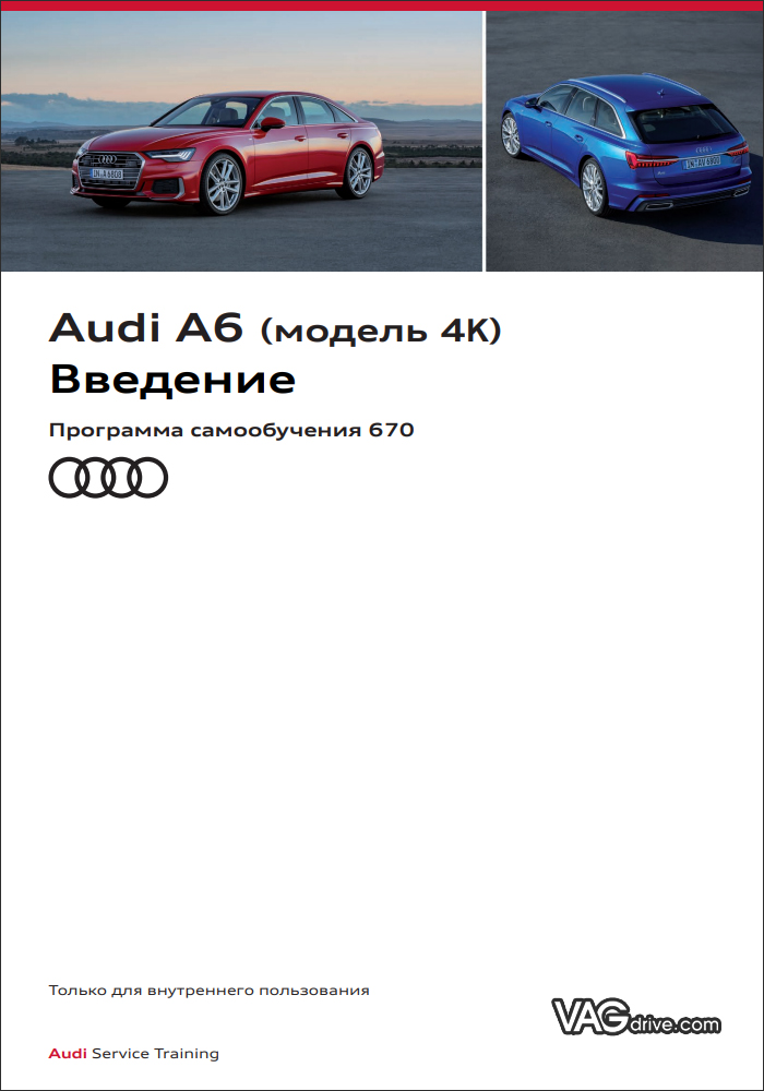 SSP670_Audi_A6_4K_Introduction.jpg