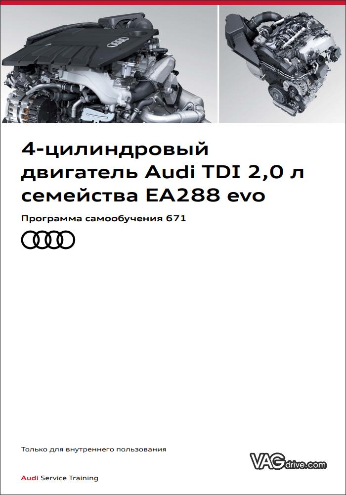SSP671_Audi_2.0_TDI_EA288evo.jpg