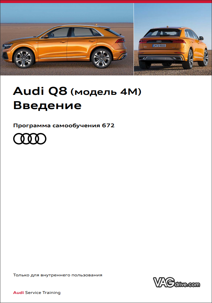 SSP672_Audi_Q8_4M_Introduction.jpg