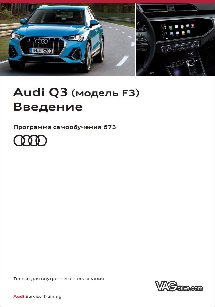 SSP673_Audi_Q3_F3_Introduction.jpg