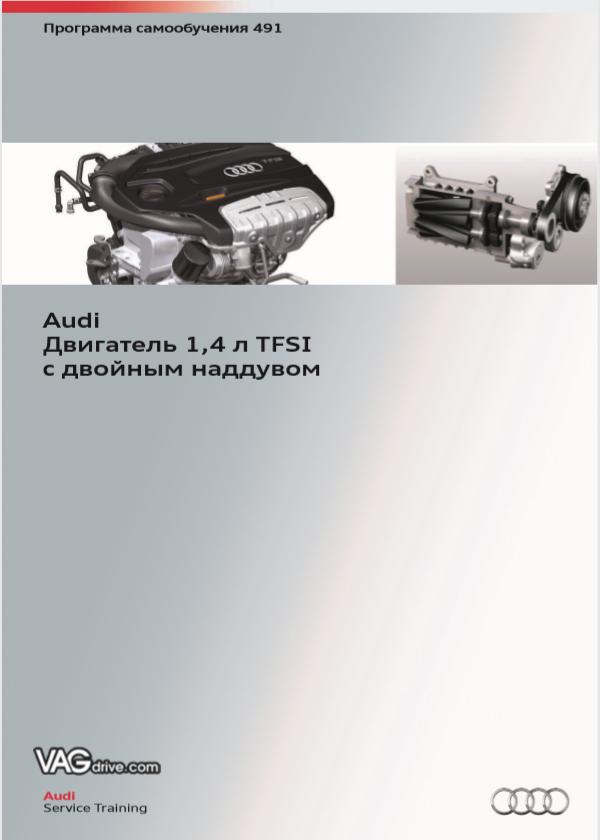 SSP_Audi_491.jpg