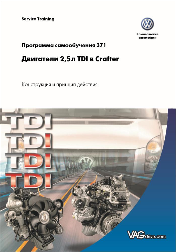 VW371_VW_Crafter_2.5_TDI_euro3-4.jpg