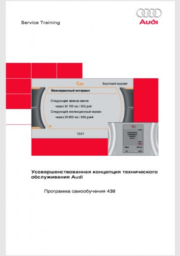 Программа самообучения 438 - превью.jpg