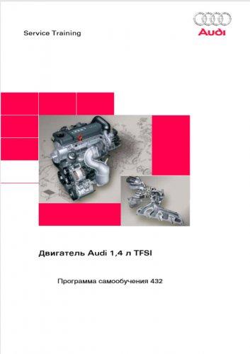 Программа самообучения 432 - превью.jpg