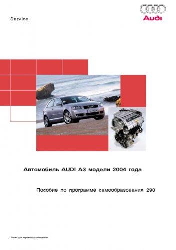Программа самообучения 290 - превью.jpg