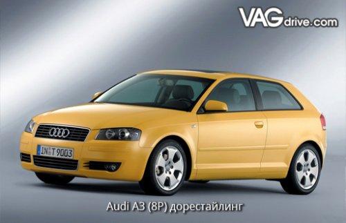 Audi_a3_8P_1.jpg