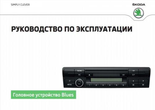 blues_2016_ug.jpg