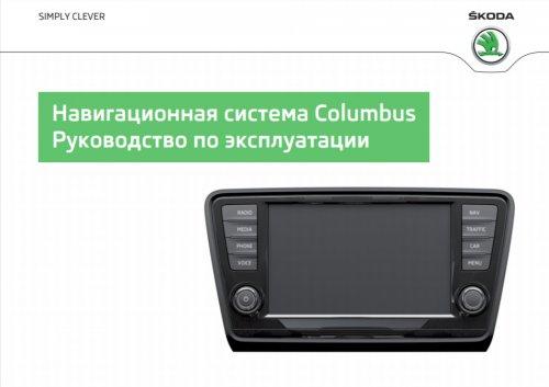 columbus_mqb_2012_ug.jpg