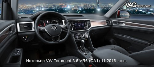 Vw_teramont_interior.jpg