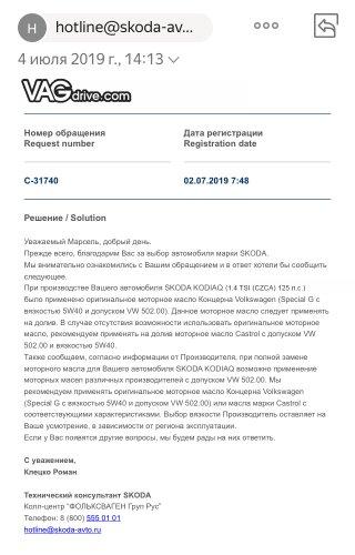 hotline_answer_skoda_kodiaq_czca.jpg