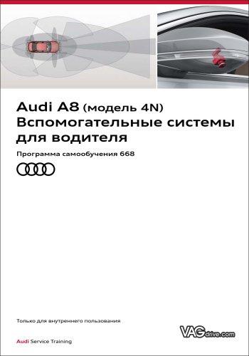 SSP668_Audi_A8_4N_Assists.jpg
