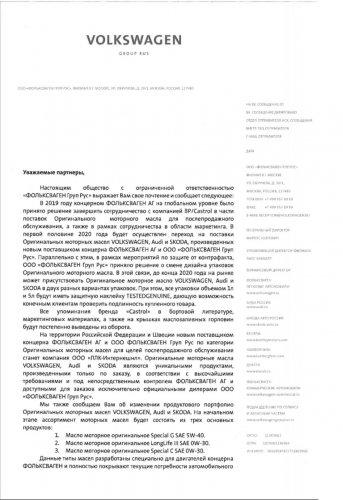 VAG_lukoil_2020_letter_1.jpg